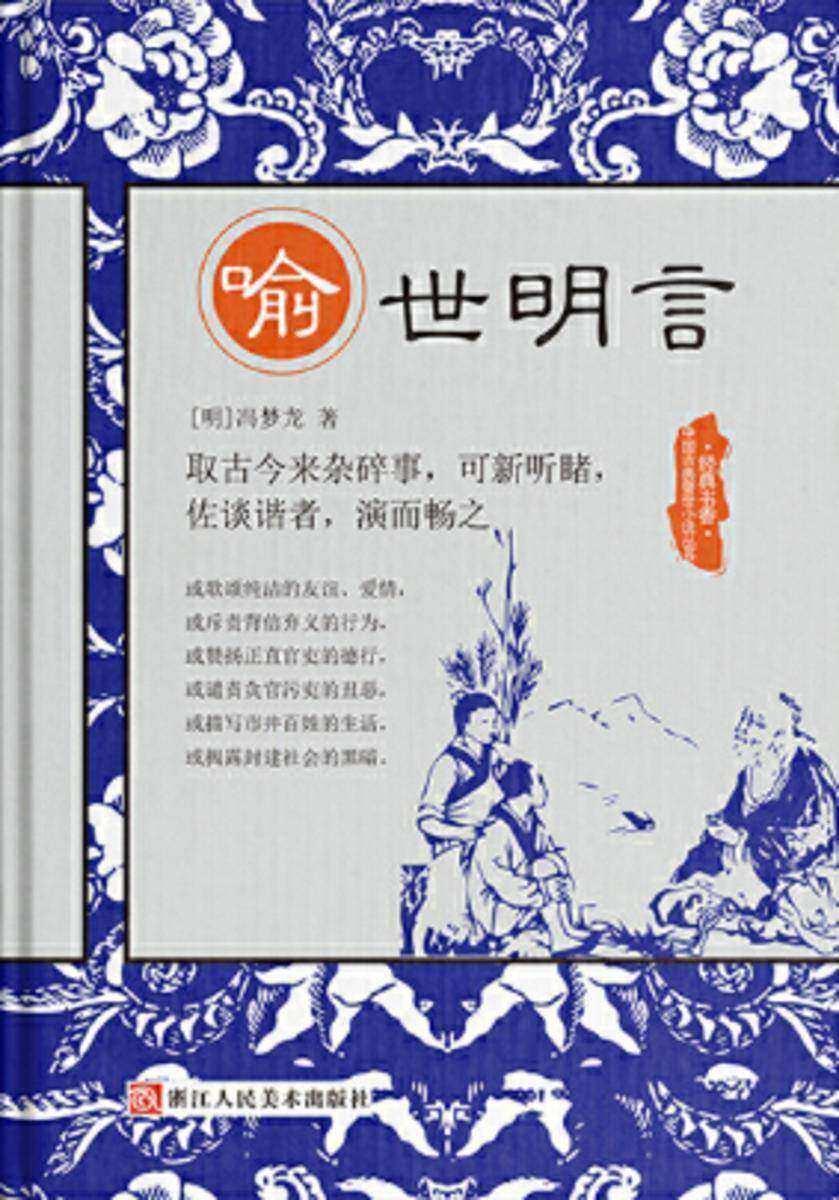 经典书香.中国古典警世小说丛书:喻世明言