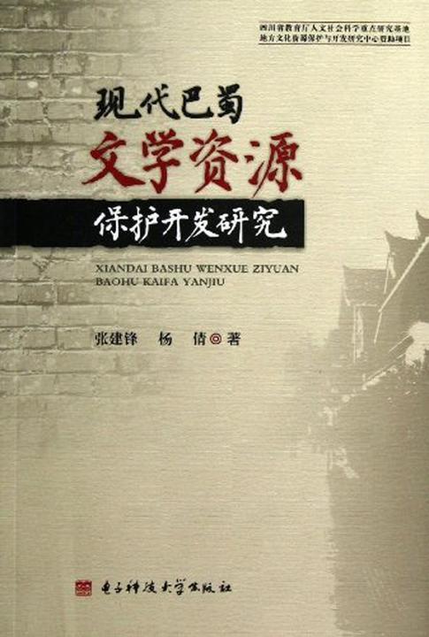 现代巴蜀文学资源保护开发研究