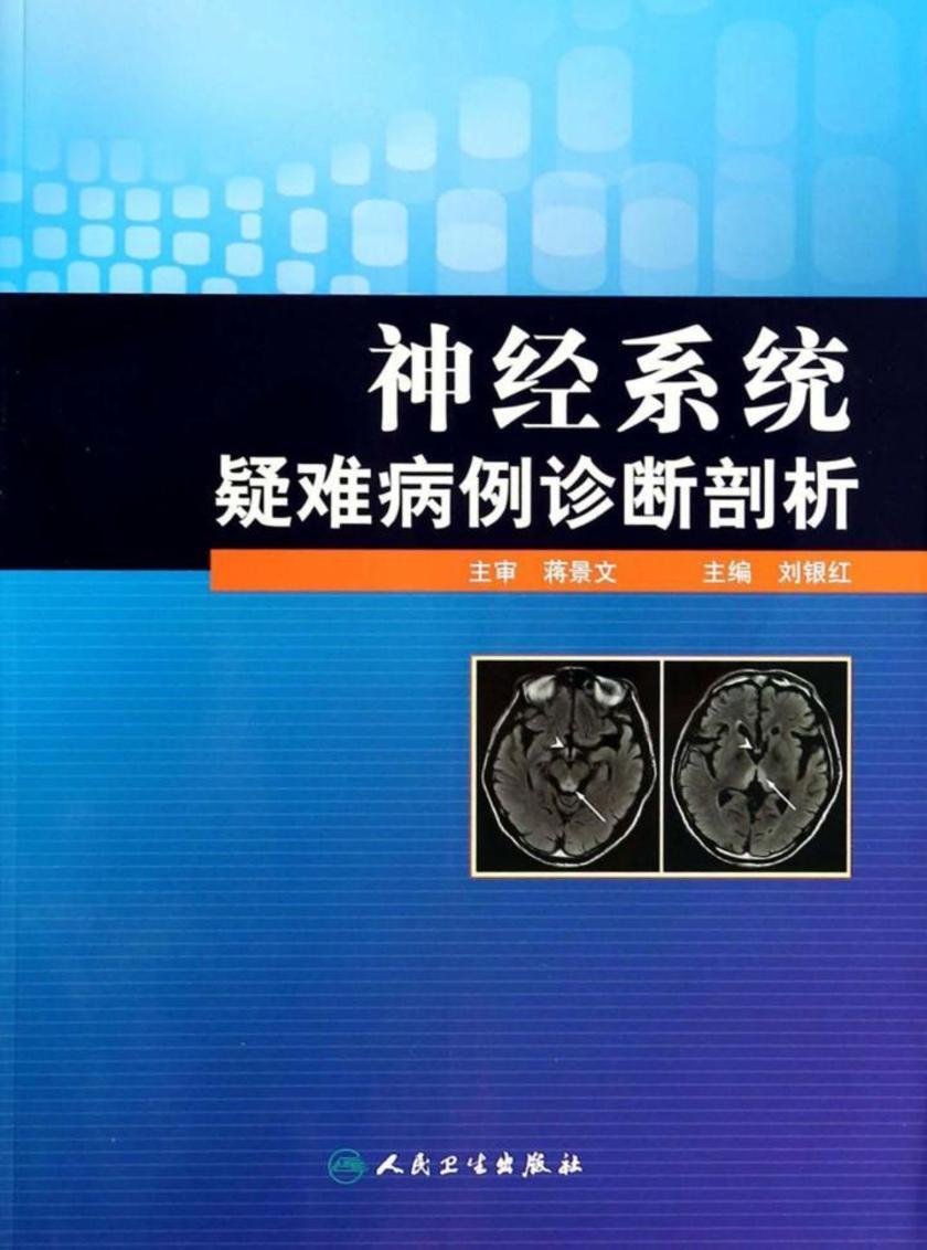 神经系统疑难病例诊断剖析