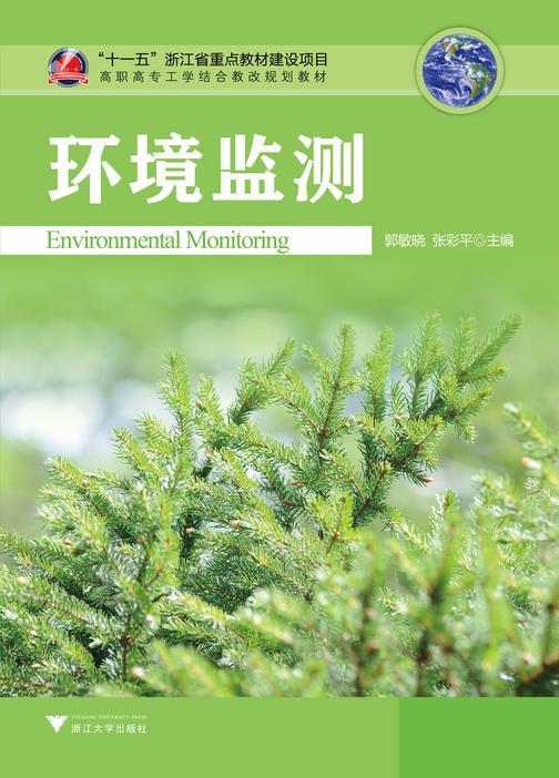 环境监测(仅适用PC阅读)