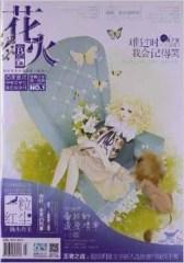 花火B-2013-08期(电子杂志)