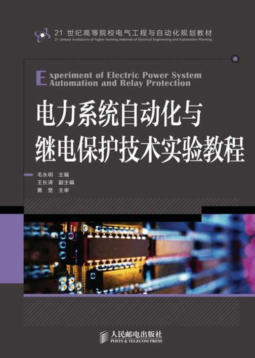 电力系统自动化与继电保护技术实验教程