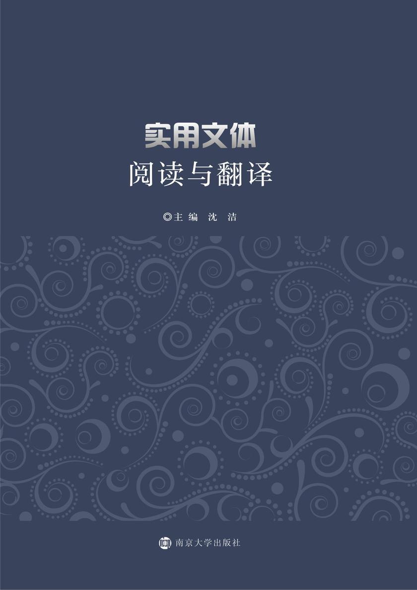 实用文体阅读与翻译