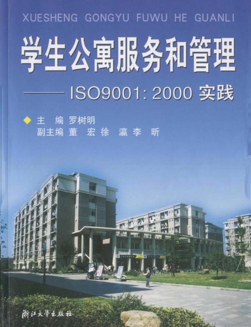 学生公寓服务和管理——ISO9001:2000实践(仅适用PC阅读)