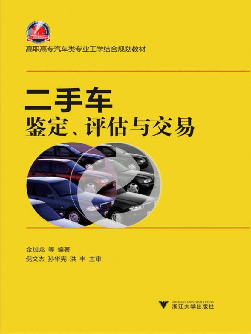二手车鉴定、评估与交易