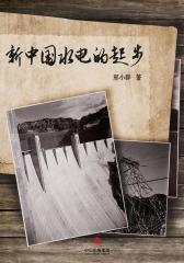 小谈往事:新中国水电的起步