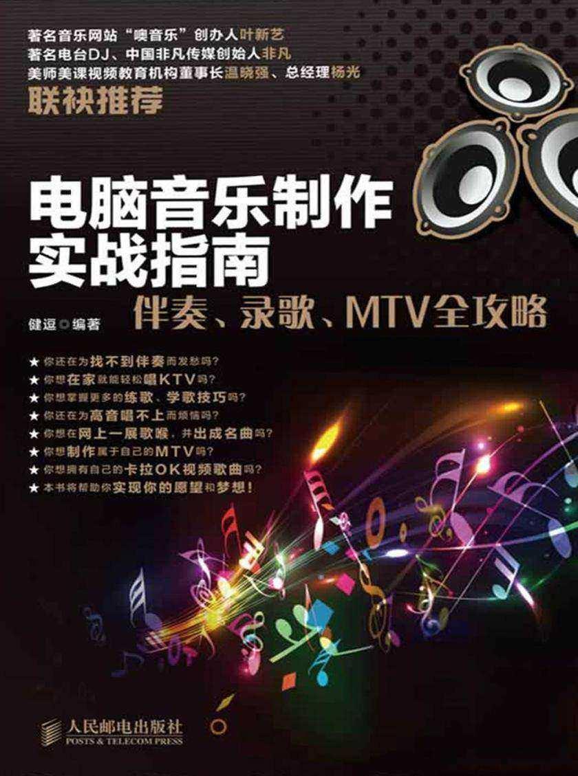 电脑音乐制作实战指南:伴奏、录歌、MTV全攻略