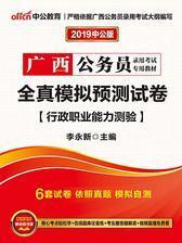 中公2019广西公务员录用考试专用教材行政职业能力测验