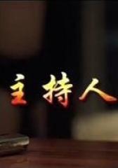 主持人(影视)