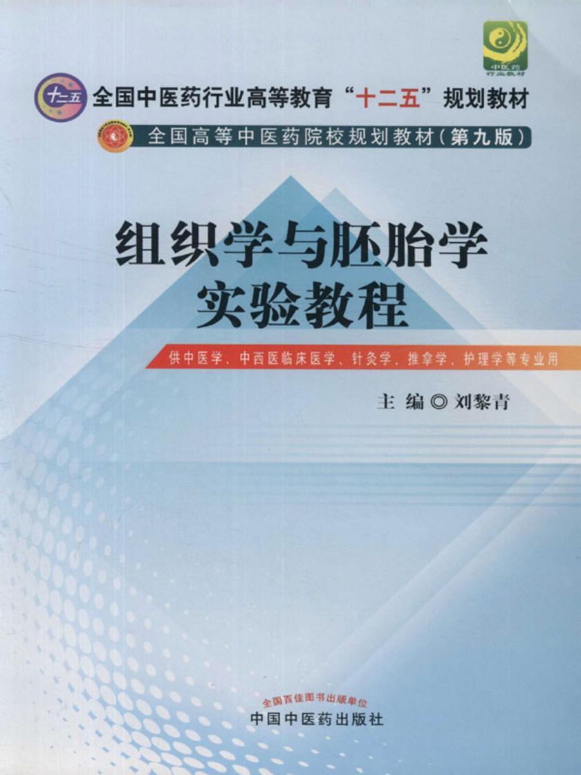 组织学与胚胎学实验教程(十二五)
