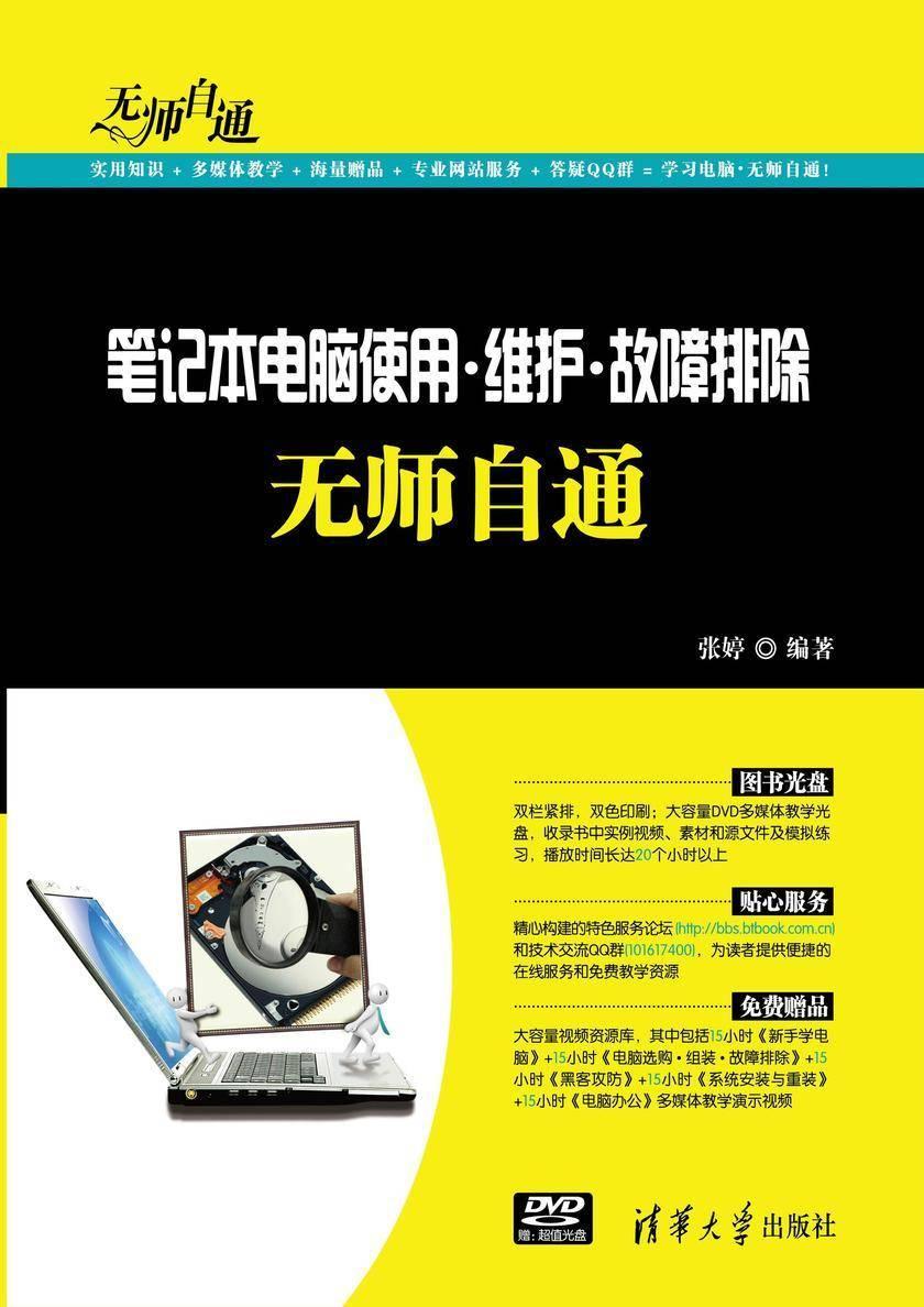 笔记本电脑使用·维护·故障排除无师自通(无赠送光盘)(仅适用PC阅读)