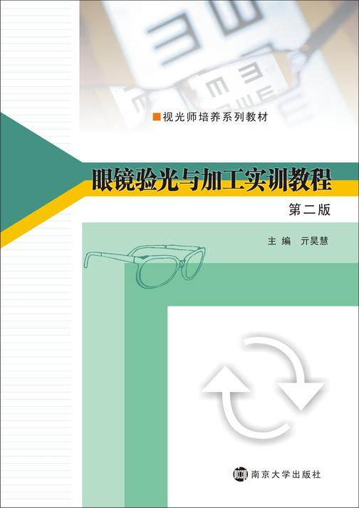 眼镜验光与加工实训教程