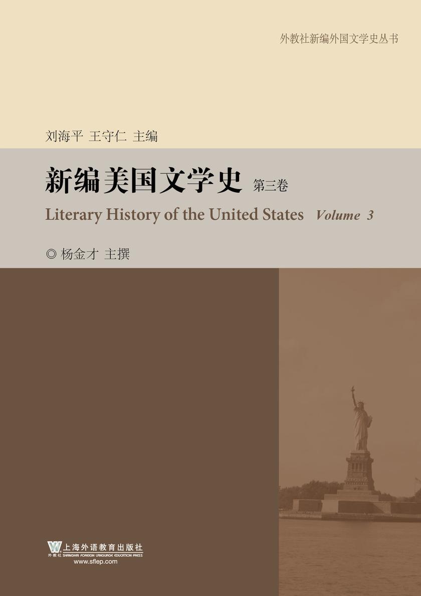外教社新编外国文学史丛书:新编美国文学史(第3卷)