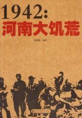 1942:河南大饥荒(仅适用PC阅读)