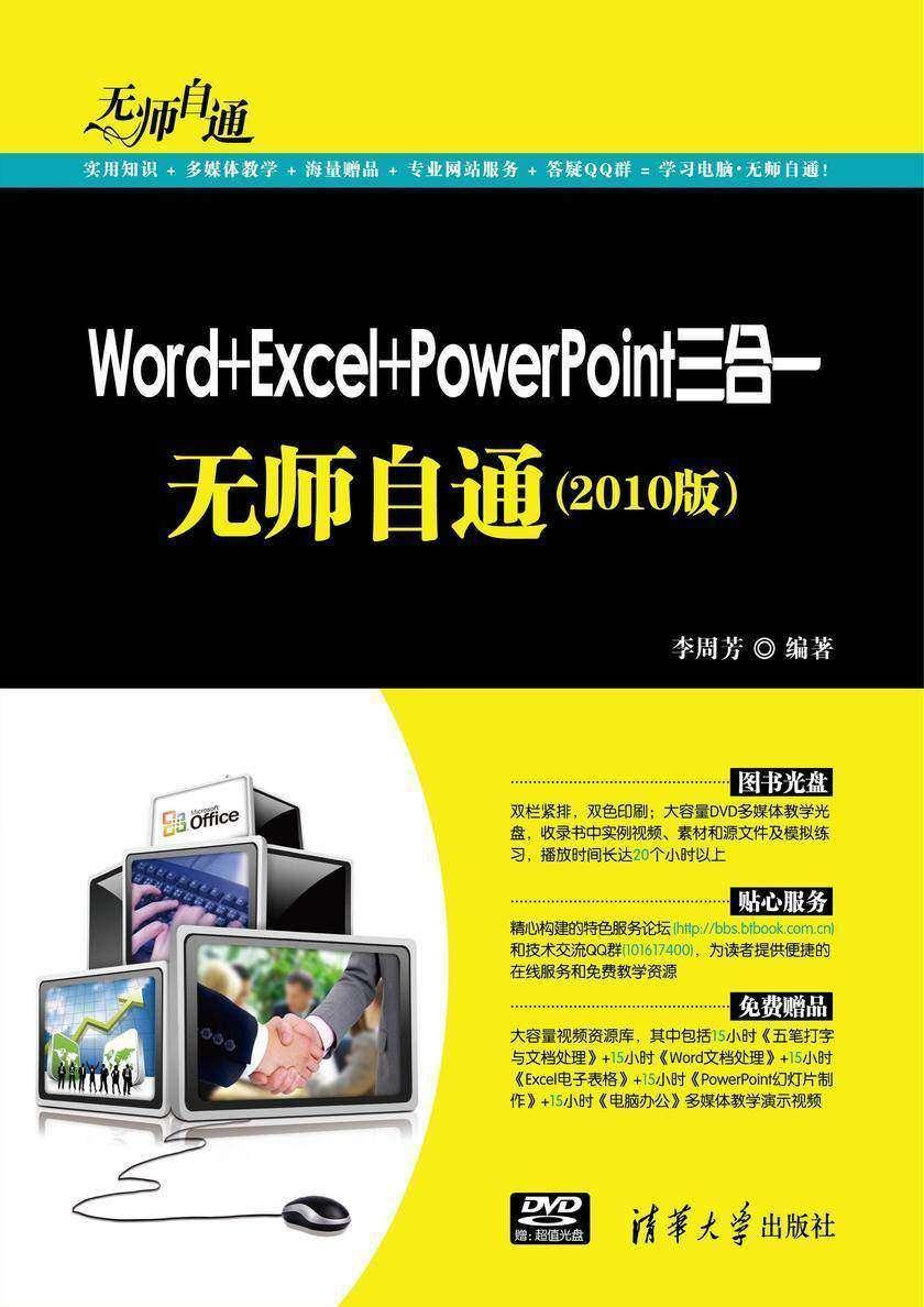 Word+Excel+PowerPoint三合一无师自通(2010版)(光盘内容另行下载,地址见书封底)(仅适用PC阅读)