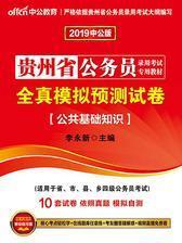 中公2019贵州省公务员录用考试专用教材全真模拟预测试卷公共基础知识