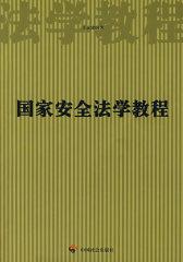 国家安全法学教程(试读本)