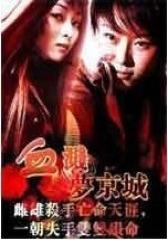 血溅梦京城(影视)