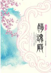 销魂殿:九霄宫阙唯爱销魂的神仙恋歌(十四郎 作品)123(试读本)