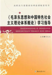 《毛泽东思想和中国特色社会主义理论体系概论》学习指导