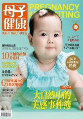母子健康 月刊 2012年03期(电子杂志)(仅适用PC阅读)