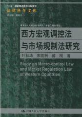西方宏观调控法与市场规制法研究
