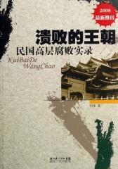 溃败的王朝——民国高层腐败实录(仅适用PC阅读)