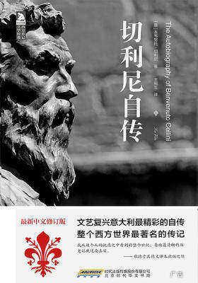 西方传记文学经典:切利尼自传(中文修订版)