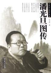 潘光旦图传(仅适用PC阅读)