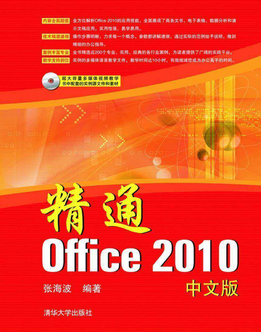 精通Office 2010中文版(无赠送光盘)(仅适用PC阅读)