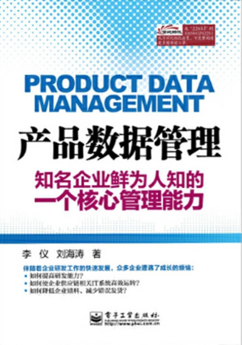 产品数据管理——知名企业鲜为人知的一个核心管理能力
