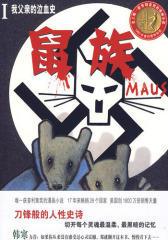鼠族(试读本)