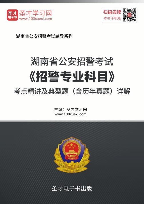 2018年湖南省公安招警考试《招警专业科目》考点精讲及典型题(含历年真题)详解