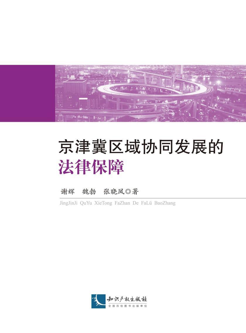 京津冀区域协同发展的法律保障