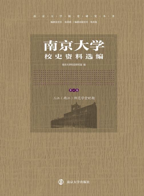 南京大学校史资料选编(第一卷)