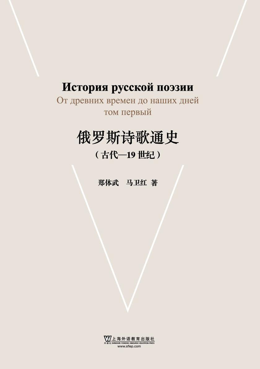 俄罗斯诗歌通史(古代-19世纪)