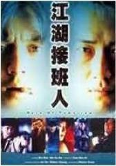 江湖接班人(影视)