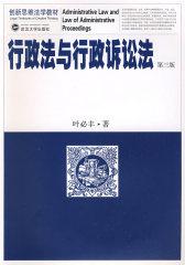 行政法与行政诉讼法(试读本)