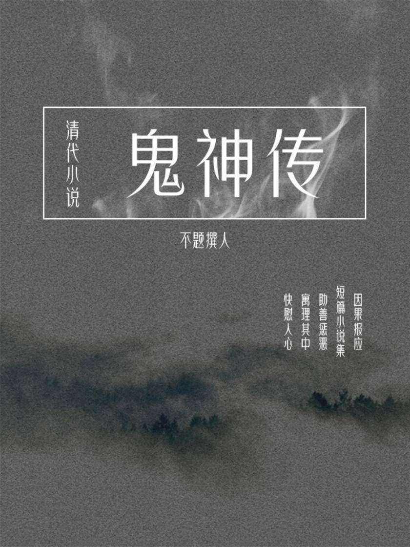 清代小说:鬼神传