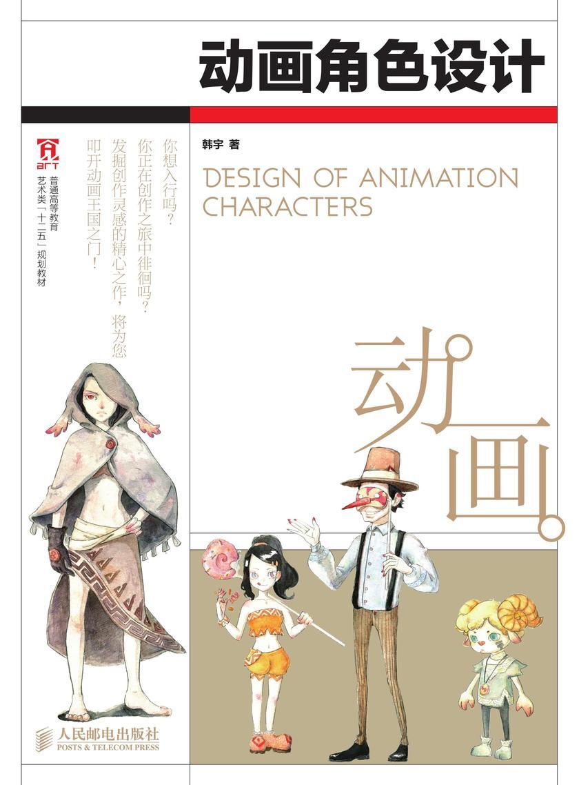 动画角色设计