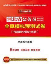 中公2019河北省公务员录用考试专用教材全真模拟预测试卷行政职业能力测验