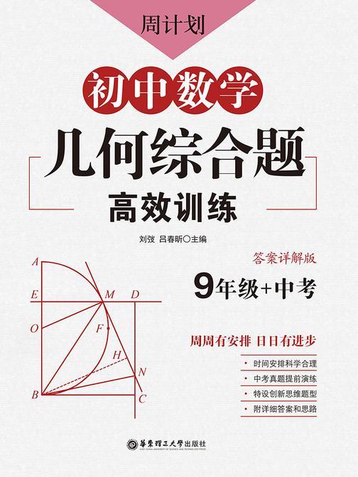 周计划:初中数学几何综合题高效训练(9年级+中考)