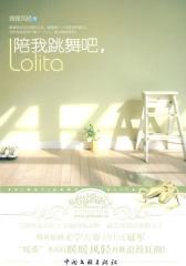 陪我跳舞吧,Lolita(试读本)
