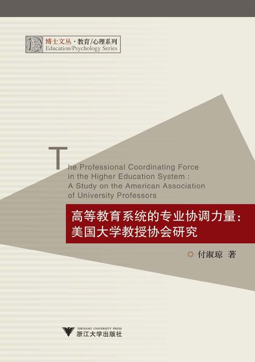 高等教育系统的专业协调力量:美国大学教授协会研究(仅适用PC阅读)