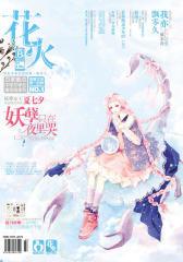 花火B-2012-11期(电子杂志)