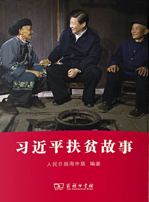习近平扶贫故事