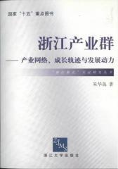 浙江产业群:产业网络、成长轨迹与发展动力(仅适用PC阅读)