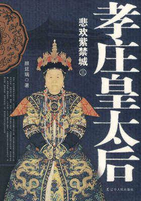 孝庄皇太后3.悲欢紫禁城