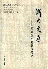 浙大文库:书目及获奖著作简介(仅适用PC阅读)