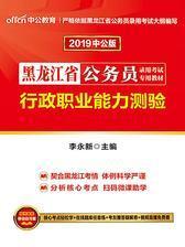 中公2019黑龙江省公务员录用考试专用教材行政职业能力测验